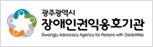 광주광역시장애인권익옹호기관